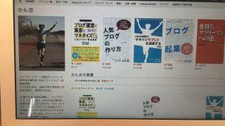 Amazonの「著者ページ」をペンネーム毎に複数持つ方法