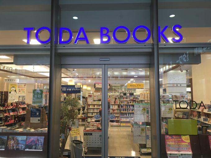 戸田書店 静岡本店