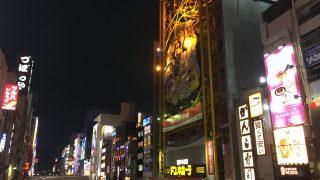 大型書店めぐり 大阪&神戸編