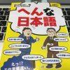 多くの人が誤用している日本語。こっそり学んで差をつける