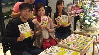 地方在住でも出版できる! 出版トークライブinTSUTAYA呉服町店
