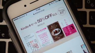 【50%OFF以上】Kindle本セール「ビジネス・経済」編 2016年11月24日(木)23時59分まで