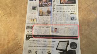 日経MJ新聞に掲載されました