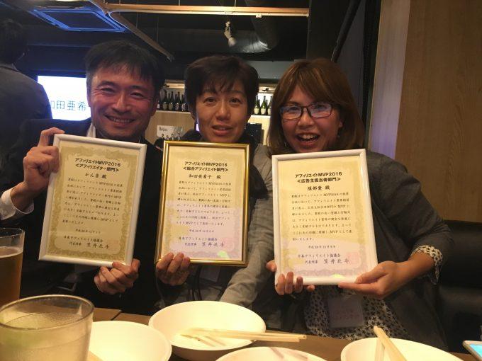 アフィリエイトMVP受賞者2016