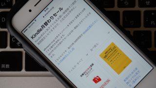 【最終日】Kindle月替わりセール(40%OFF〜)から「コスパが高い本」をピックアップ 2017年1月版