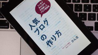 【2/23 13:00~15:00】誰でもわかる!Kindle電子書籍を出版する方法