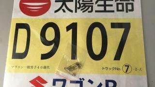 マラソンレース10日前からの練習スケジュール