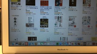Kindle月替わりセール(40%OFF〜)から「コスパが高い本」をピックアップ 2017年3月版