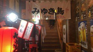 みゆき鳥 静岡街中の最強飲み放題宴会コース 超お勧め
