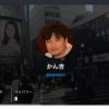 【週記】マスト丼アカウント登録 4/8-4/14