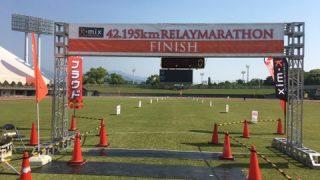 K-mix 42.195kmリレーマラソンin草薙でガチンコ勝負!