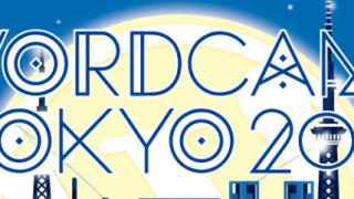 【あと一時間!】WordCampTokyo2017 スピーカー募集中 応募締め切りは6月9日(金)23:59 #wctokyo