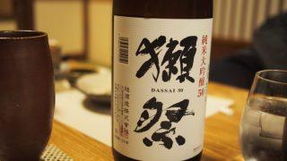 【父の日におすすめ】獺祭 純米大吟醸がAmazonで格安で買えた