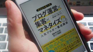 【最終日】【70%OFF】人気ブロガー養成講座の電書版が583円でセール中