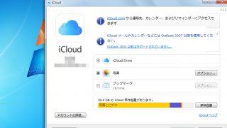 iCloudから写真をmacにダウンロードできない