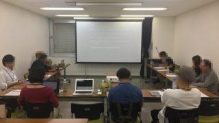 静岡ブログ・アフィリエイトミーティングVol.6開催レポート #shizublog