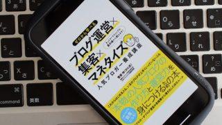 【冬の特大セール】【70%OFF】人気ブロガー養成講座の電書版が583円でセール中