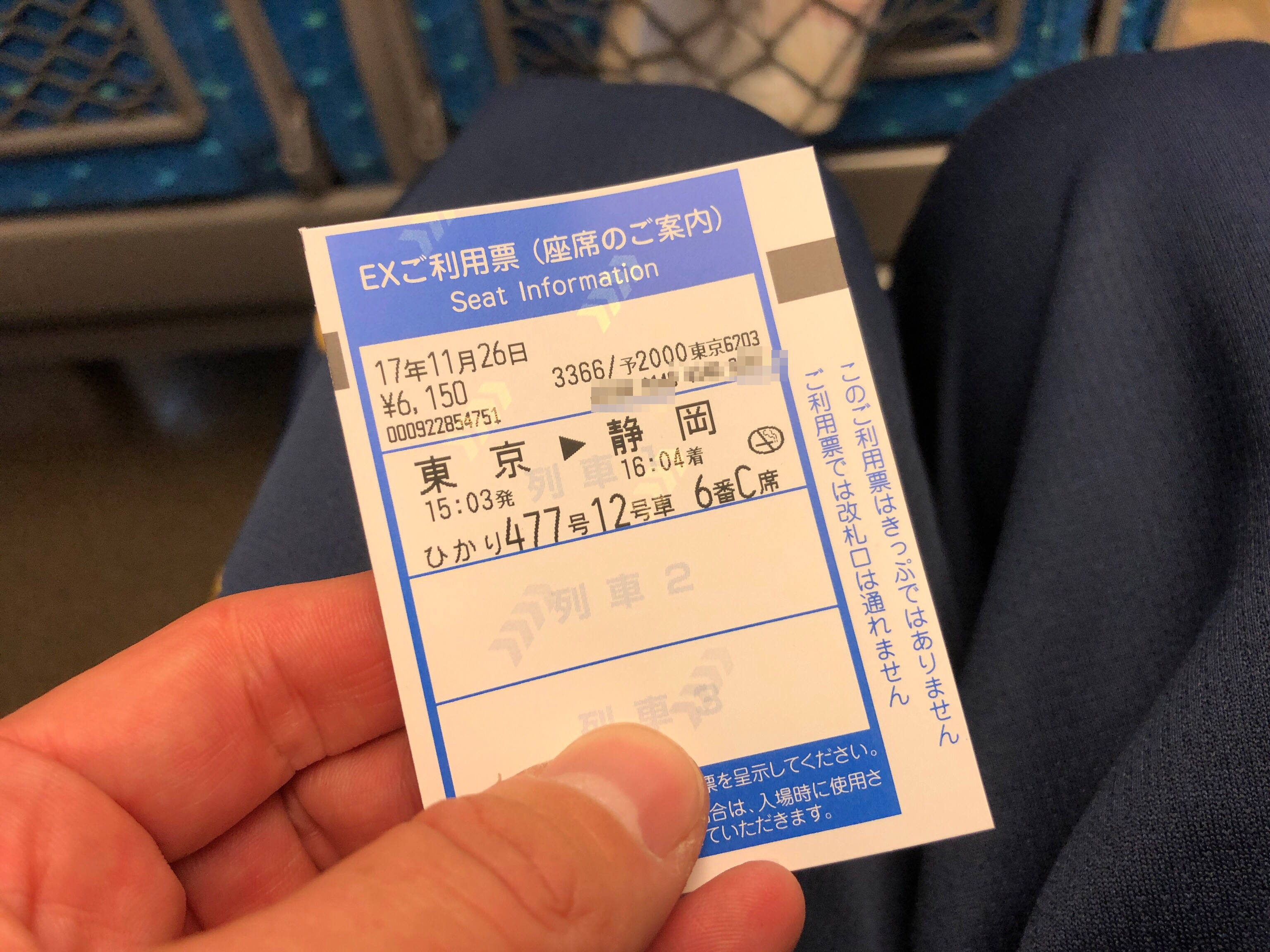 Ex 新幹線 スマート