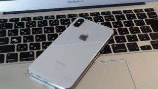 iPhoneXを全ブロガーにお勧めする理由