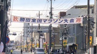 勝田マラソン2018 勝田の風にはなれなかった!けどベストは尽くした