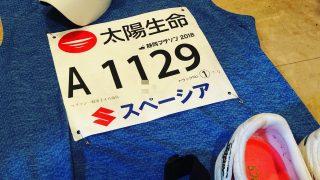 静岡マラソン2018 サブスリーで突っ込むも後半失速