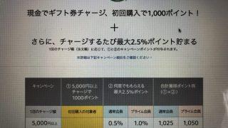 Amazonチャージで1,000ポイントゲット! 現金で5,000円チャージ&初回購入で【ただし手続き要注意】