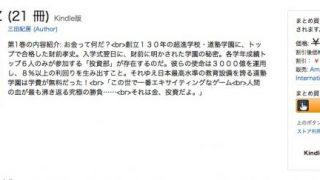 【終了】インベスターZ Kindle本が全21冊641円 19巻までなら190円 セール中