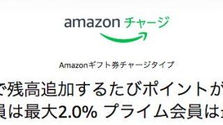 Amazonチャージで最大2.5%還元 更に初回チャージ1,000ポイント