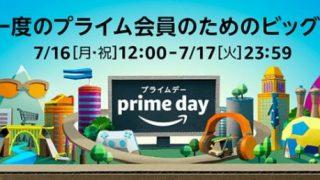 【終了】プライムデー(Prime day)開幕! お勧め商品をリストアップ