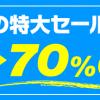 ソーテック社 夏の電子書籍セール 人気ブロガー養成講座の電書版が583円でセール中