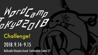 WordCamp Tokyo 2018のコントリビュートデイ「ブログを書く」に世話役として参加します。