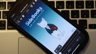 SideBooks PDFファイル(右綴じ)をiPhoneでスムーズに読む方法