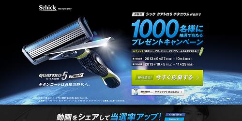 新製品クアトロ5 チタニウムが合計で1 000名様に抽選で当たるプレゼントキャンペーン!|カミソリ・髭剃りのシック(Schick)