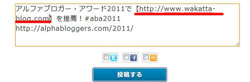 アルファブロガー・アワード2011で推薦したいブログ、もしくはTwitter、Facebook、Google+のアカウントを投稿してください。 - 「ファン」でつながるファンサイト