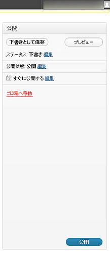 WordPress_toukou2