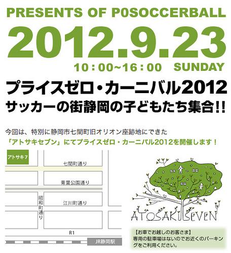 【イベント告知】9月23日(日)プライスゼロ・カーニバル2012   [P0]PROJECT プライスゼロ・プロジェクト