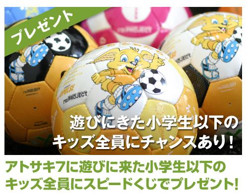 【イベント告知】9月23日(日)プライスゼロ・カーニバル2012 | [P0]PROJECT プライスゼロ・プロジェクト 2