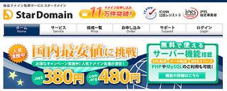 スタードメイン - 割引キャンペーン実施中!ドメイン取得 年間380円~ PHP+MySQLサーバー付き!