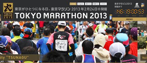 東京マラソン 2013 | 東京がひとつになる日。