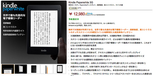 Kindle Paperwhite 3G - ライト内蔵の電子書籍リーダー