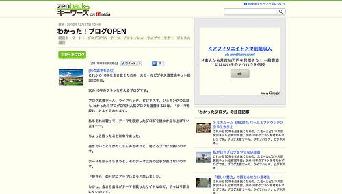 わかった!ブログOPEN|zenbackキーワーズ