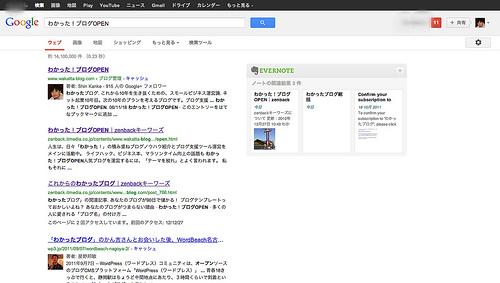 わかった!ブログOPEN - Google 検索