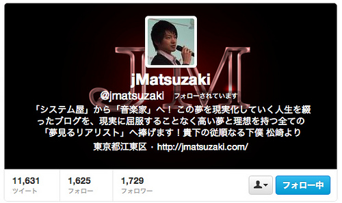 jMatsuzaki (jmatsuzaki)さんはTwitterを使っています