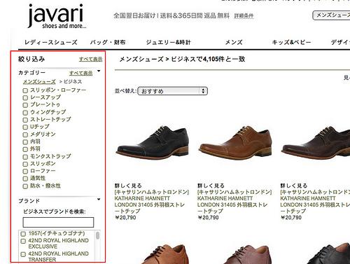 javari search