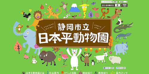 静岡市立 日本平動物園|トップページ