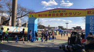 少しは勝田の風になれたかな 勝田全国マラソン2019