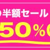 【冬の特大セール】【50%OFF】人気ブロガー養成講座の電書版が900円でセール中
