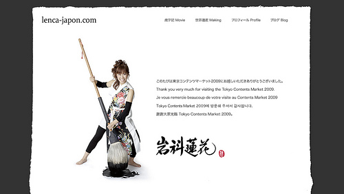 Lenca Japon - The Official Web Site