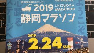 静岡マラソン2019 レース戦略