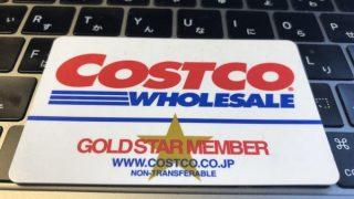 コストコはクレジットカード必須。お勧めの無料クレジットカードはこれだ!